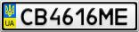 Номерной знак - CB4616ME
