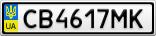 Номерной знак - CB4617MK