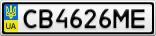 Номерной знак - CB4626ME