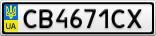 Номерной знак - CB4671CX