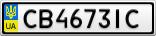 Номерной знак - CB4673IC