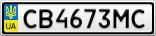 Номерной знак - CB4673MC