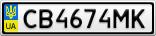 Номерной знак - CB4674MK