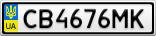 Номерной знак - CB4676MK