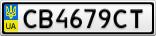 Номерной знак - CB4679CT