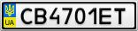 Номерной знак - CB4701ET