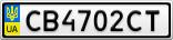 Номерной знак - CB4702CT