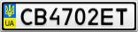 Номерной знак - CB4702ET