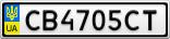 Номерной знак - CB4705CT