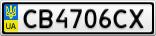 Номерной знак - CB4706CX