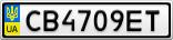 Номерной знак - CB4709ET