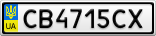 Номерной знак - CB4715CX