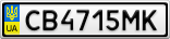 Номерной знак - CB4715MK