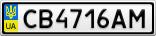 Номерной знак - CB4716AM