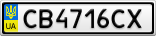 Номерной знак - CB4716CX