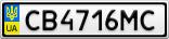 Номерной знак - CB4716MC
