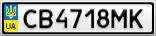 Номерной знак - CB4718MK