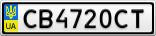Номерной знак - CB4720CT