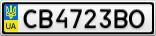 Номерной знак - CB4723BO