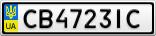 Номерной знак - CB4723IC