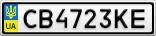 Номерной знак - CB4723KE