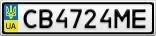 Номерной знак - CB4724ME