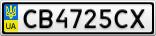 Номерной знак - CB4725CX