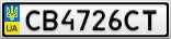 Номерной знак - CB4726CT