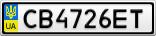 Номерной знак - CB4726ET