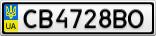 Номерной знак - CB4728BO