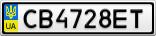 Номерной знак - CB4728ET