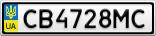Номерной знак - CB4728MC
