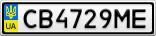 Номерной знак - CB4729ME