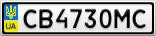 Номерной знак - CB4730MC