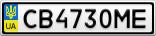 Номерной знак - CB4730ME