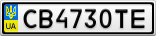 Номерной знак - CB4730TE