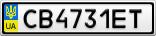 Номерной знак - CB4731ET