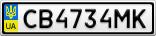 Номерной знак - CB4734MK