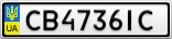 Номерной знак - CB4736IC