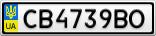 Номерной знак - CB4739BO