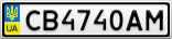 Номерной знак - CB4740AM
