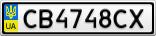 Номерной знак - CB4748CX