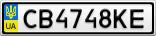 Номерной знак - CB4748KE
