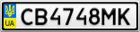 Номерной знак - CB4748MK