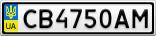 Номерной знак - CB4750AM