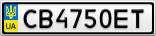Номерной знак - CB4750ET