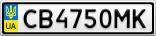 Номерной знак - CB4750MK