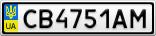 Номерной знак - CB4751AM