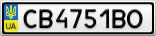 Номерной знак - CB4751BO