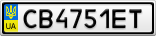 Номерной знак - CB4751ET